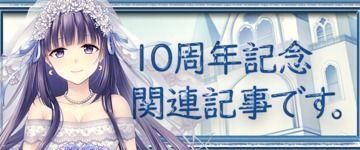 🎊活動10周年記念関連まとめ記事🎉✨