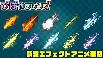 【おしらせ】6月限定素材「斬撃エフェクト素材セット」アップ完了!