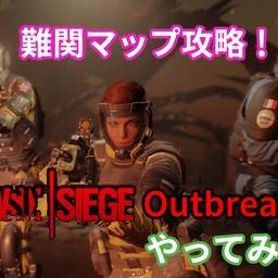 【Rainbow Six Siege】R6SのゾンビモードOutbreakやってみたその3【字幕実況】