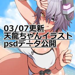 【03/07更新】天龍ちゃんpsdファイル配布