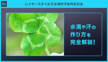 【PSD有り】レイヤースタイルを使って水滴や汗を作る方法