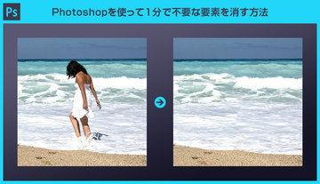 【Photoshop】1分で不要な要素を消したり移動させる方法