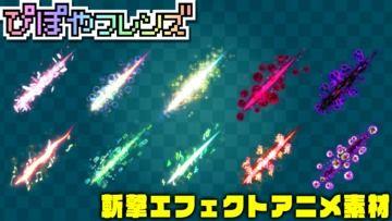 【友達&お宝プラン】7月限定素材「斬撃エフェクト素材セット2」