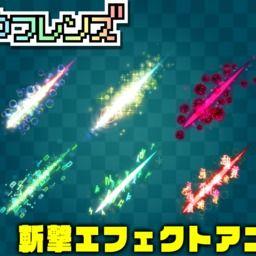 進捗 7月分斬撃エフェクト ぴぽやフレンズ ぴぽ の投稿 ファンティア Fantia
