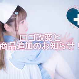 ロゴ改変と商品追加のおしらせ!