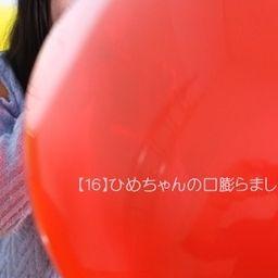 【16】ひめちゃんの口膨らまし割り専用①