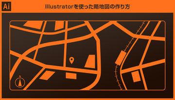【AIデータ有り】イラレで略地図を作る方法
