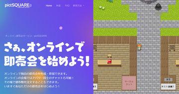 【紹介】オンライン即売会サービス『pictSQUARE』