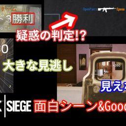 【Rainbow Six Siege】R6S面白シーン&GoodPlay集【字幕実況】