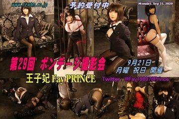 【日程変更】王子妃Fay Princeさんのボンデージ撮影会は9月21日、月曜日・祝日に変更となりました。