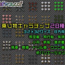 【有料&無料】3月の限定素材「乗り物キャラチップ28種」
