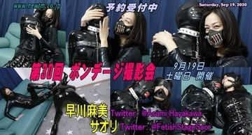 9月19日の土曜日に早川麻美さんとスタッフのサオリが登壇するカップリングなボンデージ撮影会開催決定!