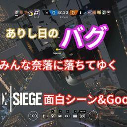 【Rainbow Six Siege】R6S面白シーン&GoodPlay集part2【字幕実況】