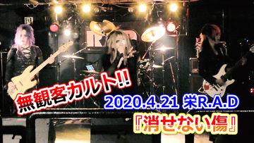 『消せない傷』 -2020.4.21 栄R.A.D 無観客カルト-