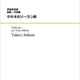 木原塁氏編曲「タキオのソーラン節」を出版しました