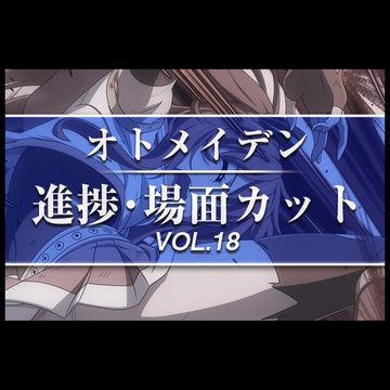 進捗・場面カット VOL.18