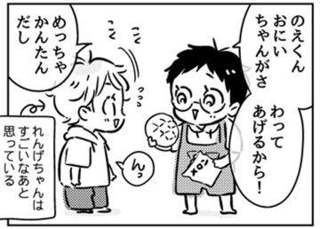 れんげ&のえ漫画