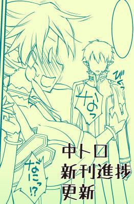08月13日更新 (中トロ)