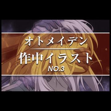 作中イラスト No.3
