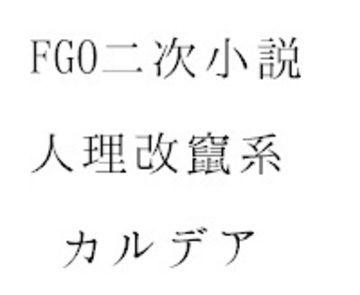 【人理改竄系カルデア】第4話「強武器」【FGO二次小説】