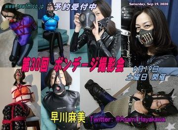 【お知らせ】9月19日のボンデージ撮影会は早川麻美さん単独へ変更となりました。