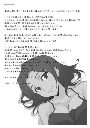 C91ペーパー&ミニ色紙