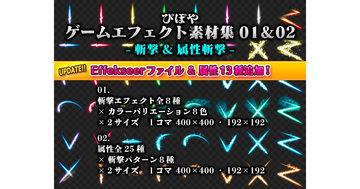 【アップデート】ぴぽやゲームエフェクト素材集 斬撃 & 属性斬撃
