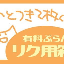 【リクエスト用記事】