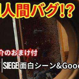 【Rainbow Six Siege】R6S面白シーン&GoodPlay集part3【字幕実況】