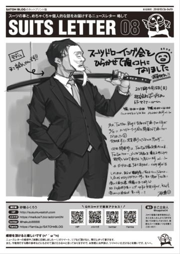 SUITS LETTER08のご連絡