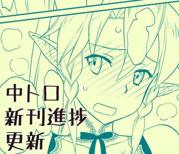 09月04日更新 (中トロ)