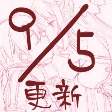 09月05日更新(赤身)