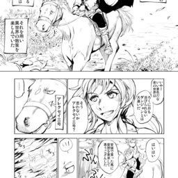 女勇者と馬