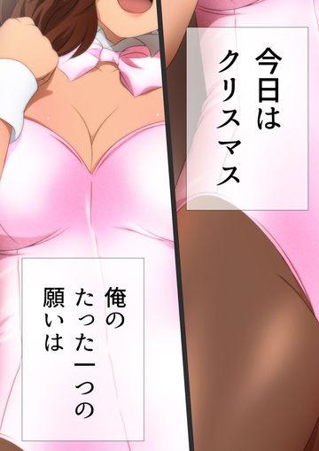ばにかの。 漫画演出版 サンプル