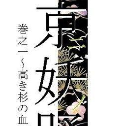 冬ノ京ニ妖ノ踊ル 第七話