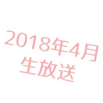 2018年4月のバイノーラル生放送予定