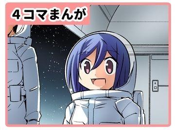 【4コマまんが】宇宙旅行①②