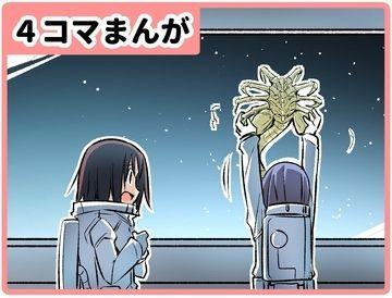 【4コマまんが】宇宙旅行③④