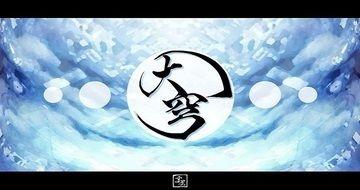 【Polka支援】「ホームページのタイトルを発注したい!!(この文字ね!)→「仙龍雲」」目標達成!!