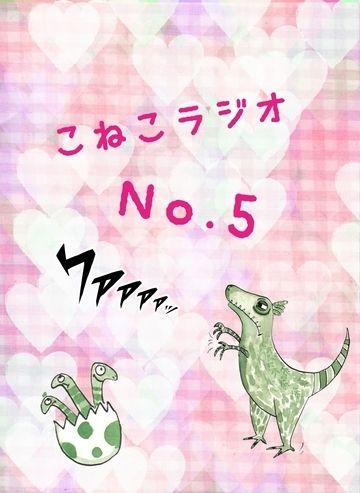 こねこラジオNo.5