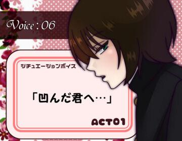 ドリームシチュエーションボイス「凹んだ君へ…」act.01