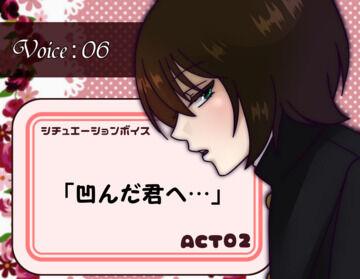 ドリームシチュエーションボイス「凹んだ君へ…」act.02