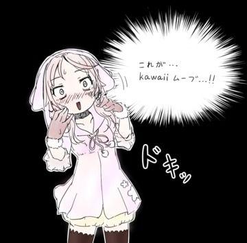 kawaiiムーブ
