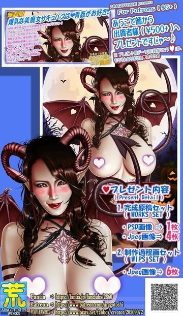 [ポスター]爆乳な美魔女サキュバスは❤青姦がお好き❣