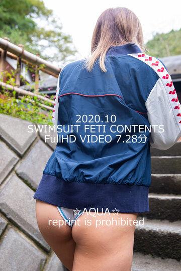 【2020.1007】競水フェチコンテンツ動画