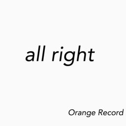 『all right』