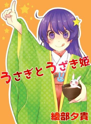 「うさぎとうざき姫」(2014年執筆)、Kindle版配信開始のお知らせ