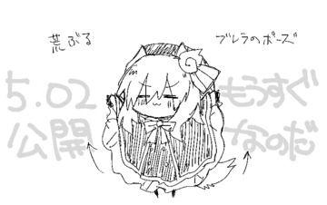 10/11ミマモ進捗