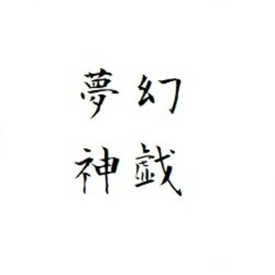 ※有料配信※【夢幻神戯】第16話 猟竜の棲む森〈4〉【オリジナル小説】