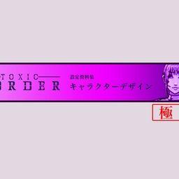 【極秘】TOXIC BORDER-トキシックボーダー-キャラクターデザイン設定資料集